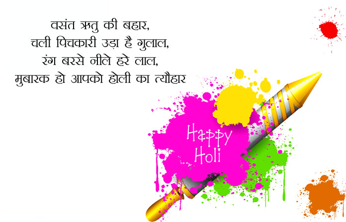 Holi Messages in Hindi Language