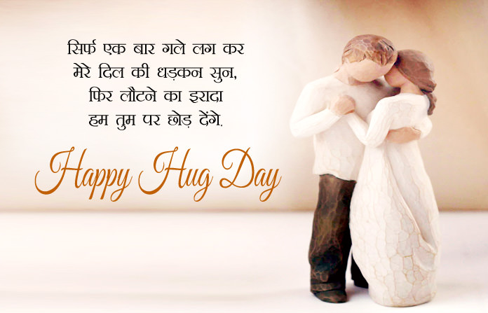 Hug Day Images for Her
