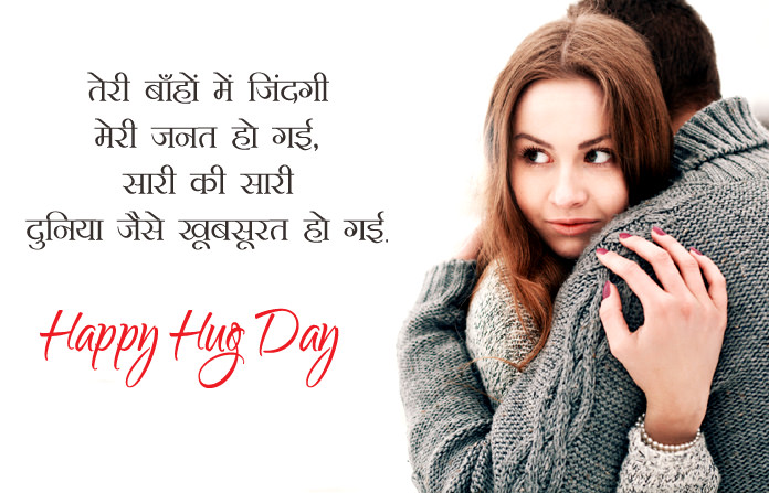 Hug Day Images for Him