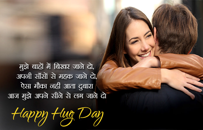 Hug Day Images with Shayari