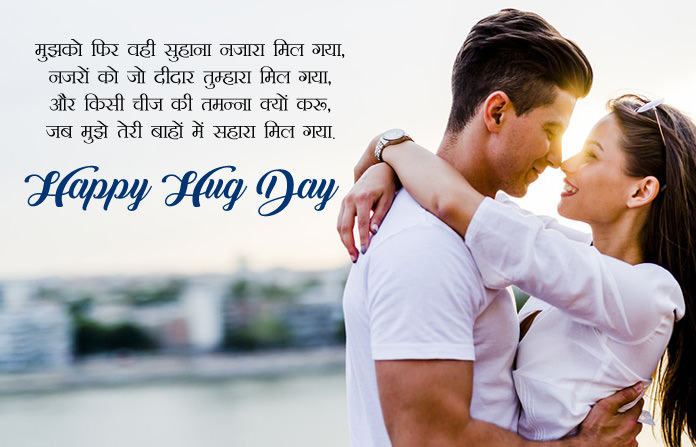 Hug Day Shayari for Boyfriend