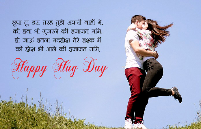 Hug Day Shayari for Girlfriend