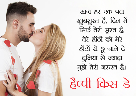 Kiss Day Shayari