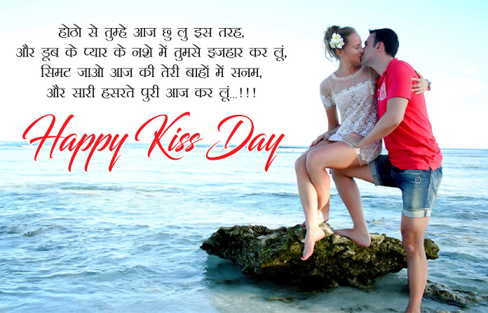 Kiss Day Shayari for Boyfriend