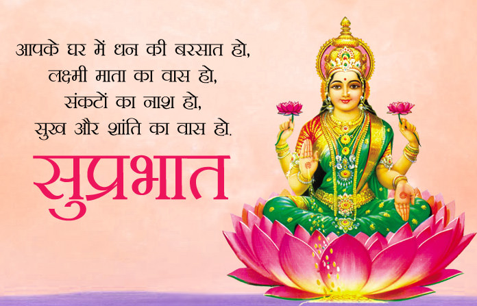 Laxmi Ji Good Morning God Images in Hindi