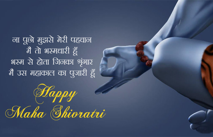Mahashivratri Images with Shayari
