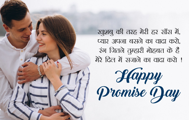 Promise Day Hindi Shayari Pics