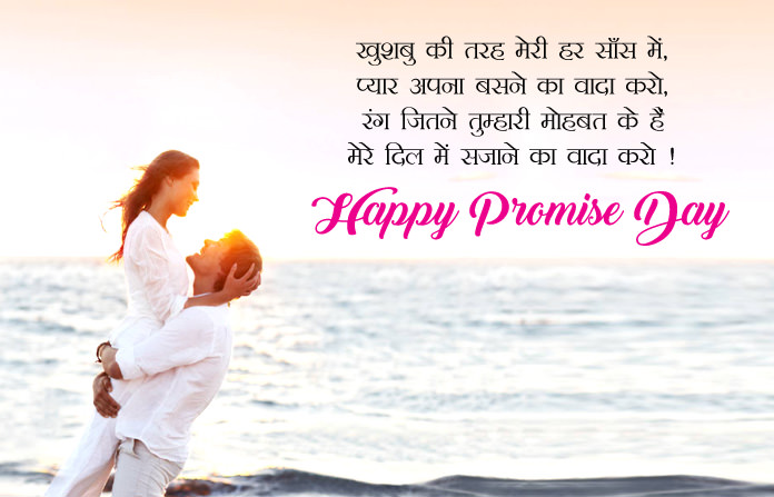 Promise Day Love Shayari Images