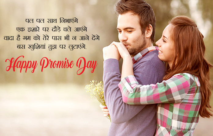Promise Day Love Shayari in Hindi