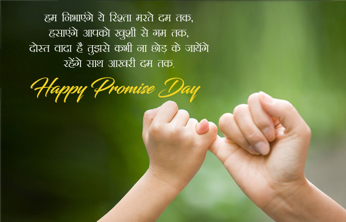 Promise Day Wishes for Friends