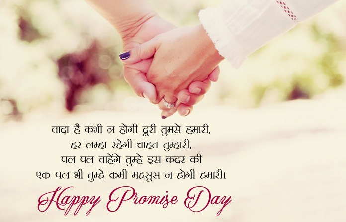 Happy Promise Day in Hindi