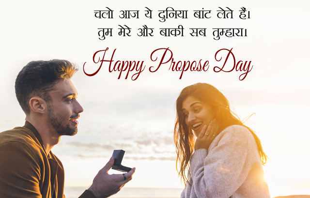 Propose Day Status for Whatsapp Images