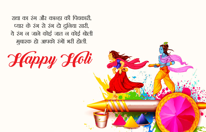 Radha Krishn Holi Images in Hindi