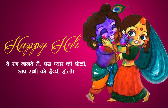 Radha Krishna Holi Images in Hindi