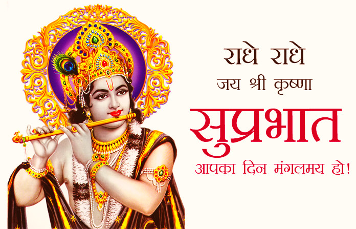 Radhe Radhe Jai Shree Krishna God Images