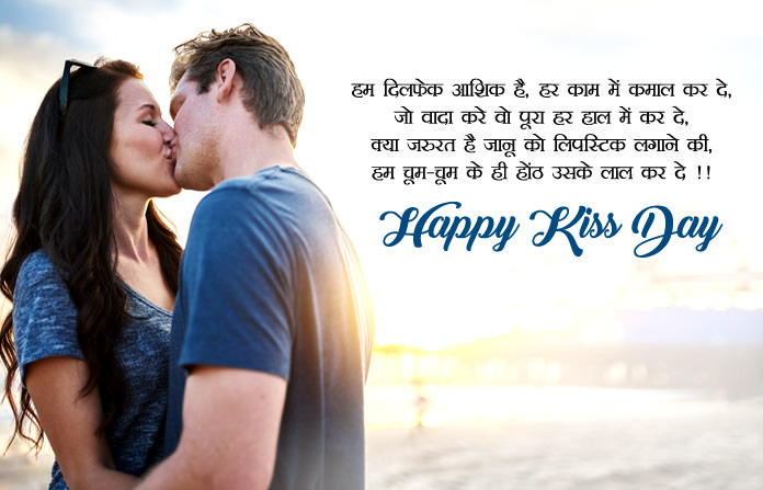 Romantic Sexy Kiss Day Images