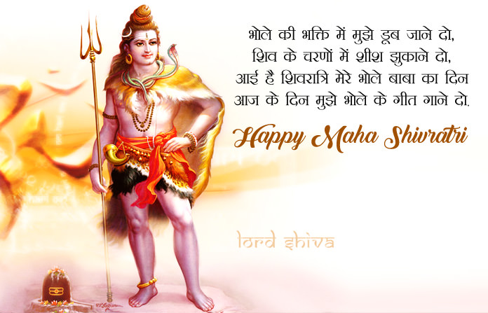 Shivratri Messages in Hindi