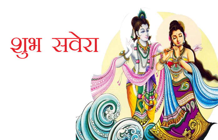 Shub Savera with God Images in Hindi