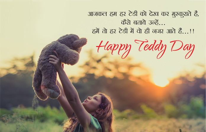 Teddy Day Images for Boyfriend
