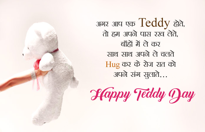 Teddy Day Images with Shayari
