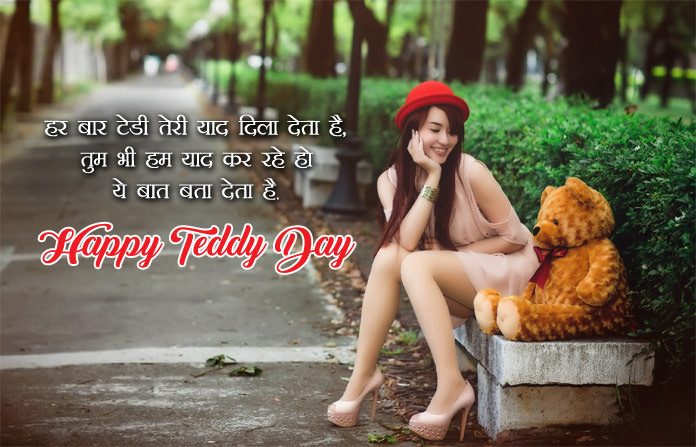 Teddy Love Messages in Hindi
