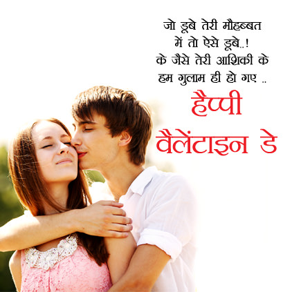 Valentine Status in Hindi Images