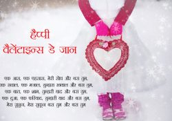 Valentines Day Images with Shayari