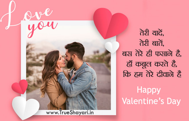 Valentines Day Love Messages in Hindi