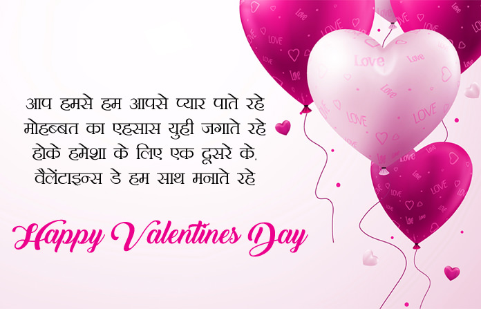 14 Feb Valentines Day Images for Lovers, Shayari Wishes in Hindi ...