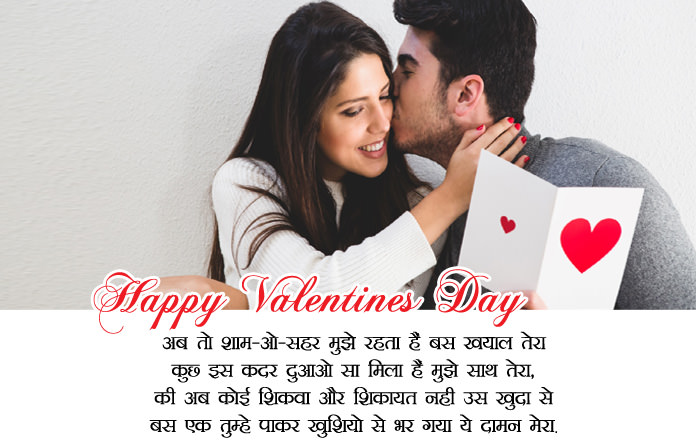 Valentines Day Wishes in Hindi for Boyfriend