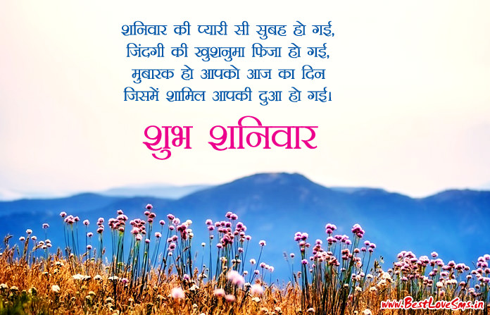 Good Morning Happy Saturday Images With Quotes Shayari Wishes