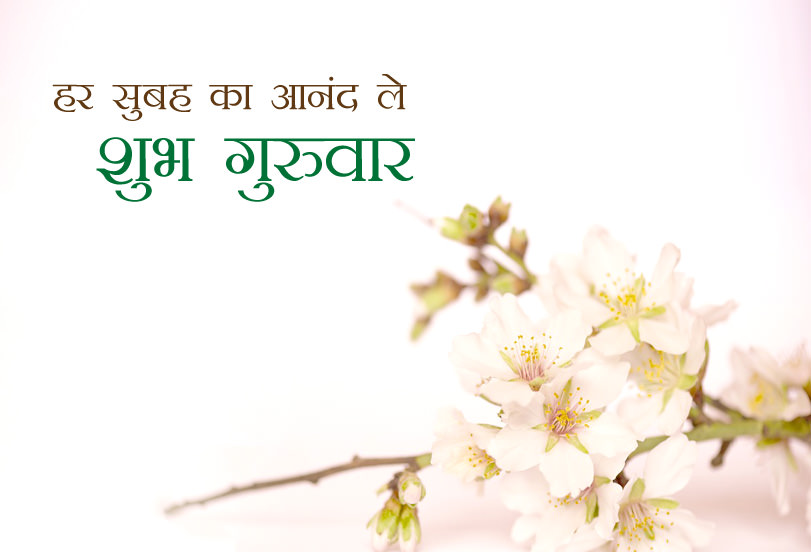 Good Morning Thursday Images in Hindi