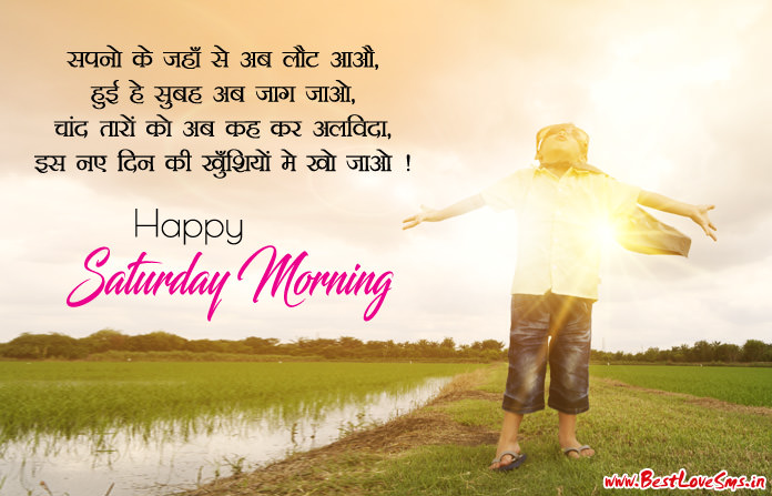 Happy Saturday Morning in Hindi