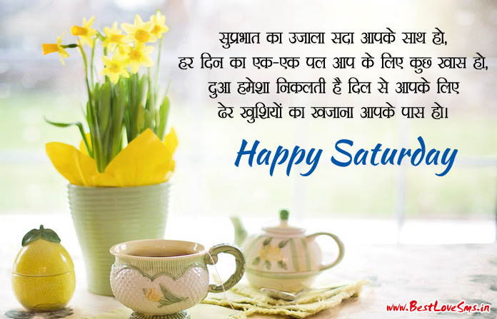 Happy Saturday Shayari