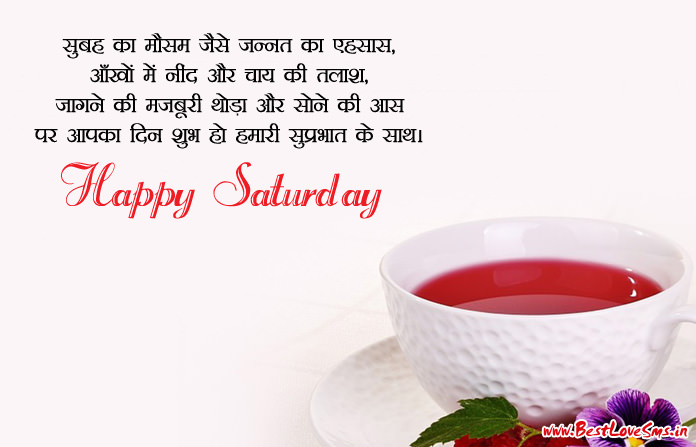 Happy Saturday Wishes in Hindi