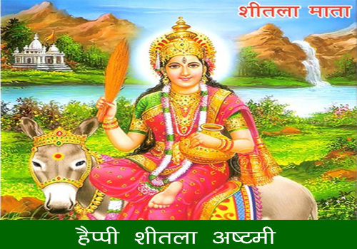Happy Sheetala Ashtami