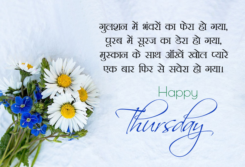 Happy Thursday Shayari