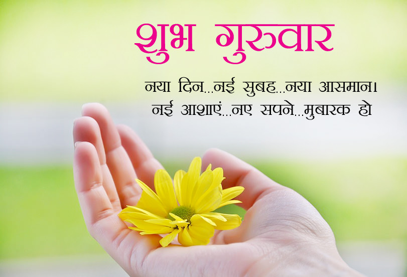 Happy Thursday Wishes in Hindi