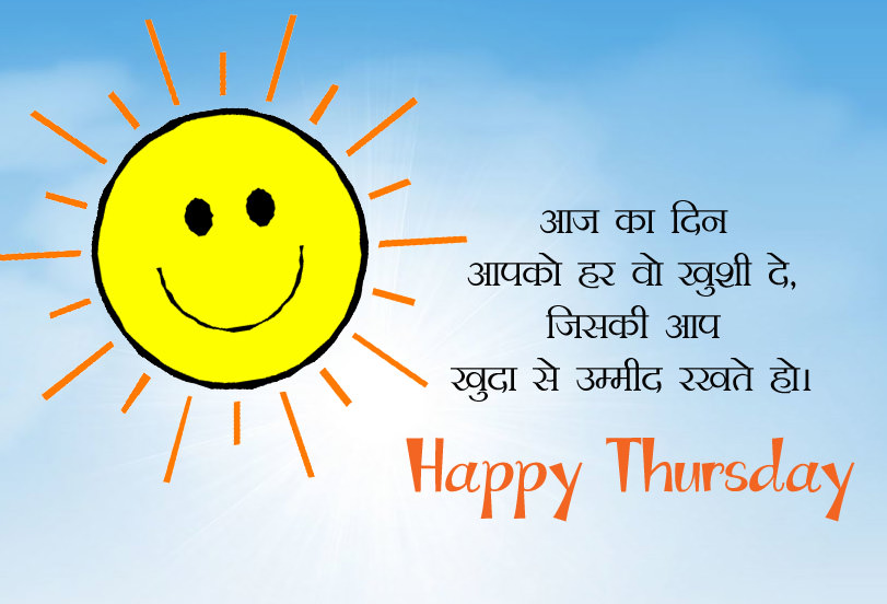 Happy Thursday in Hindi