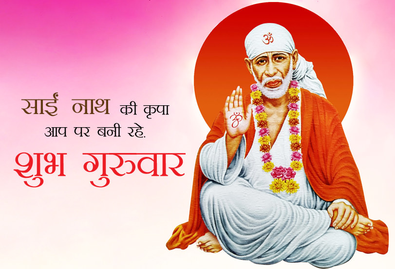 Om Sai Nath Thursday Quote Images