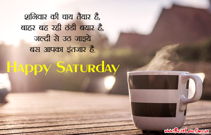 Saturday Good Morning Quotes in Hindi