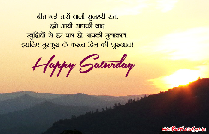 Saturday Messages in Hindi