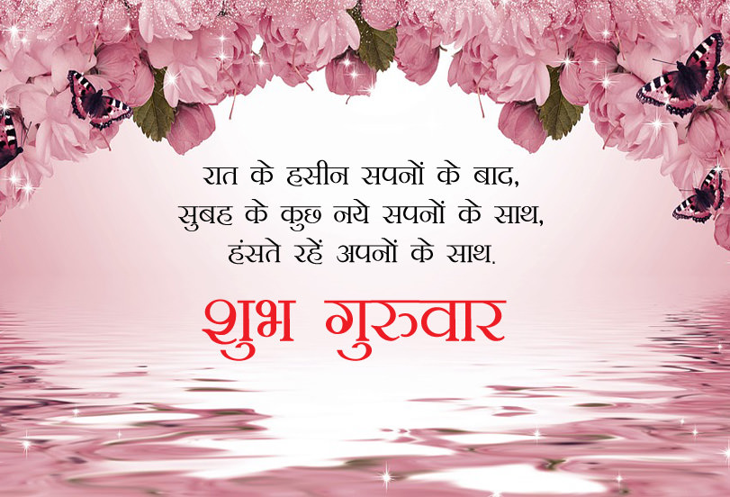 Thursday Quotes in Hindi