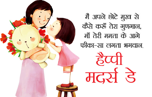 Happy Mothers Day Images In Hindi English With Shayari Quotes Wishes
