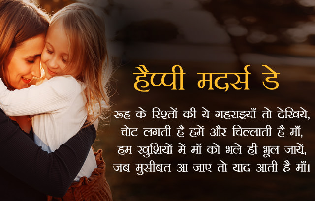 Beautiful Mothers Day Lines in Hindi for Mom from Daughter Son