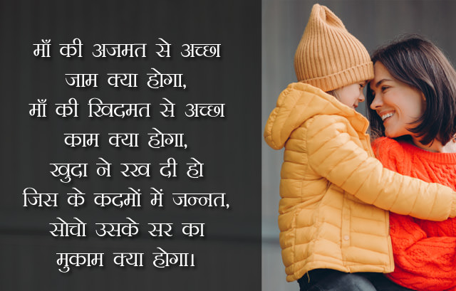 Best Lines in Hindi for Mother