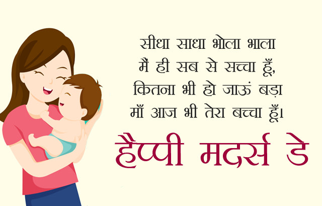 Happy Mothers Day Shayari from Son