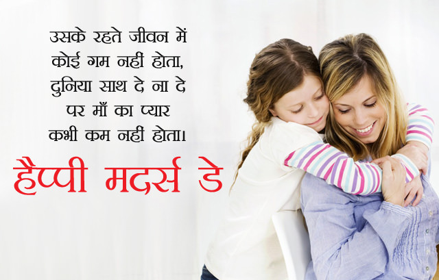 Happy Mothers Day Shayari in Hindi