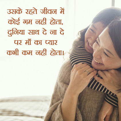 Hindi Font DP on Mother