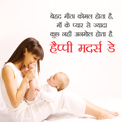 Mom Day Photos in Hindi Language